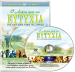 the-way-to-happiness-dvd-film_el